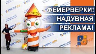 РУССКИЙ САЛЮТ / Реклама пиротехники и фейерверков / Надувные фигуры в виде салюта