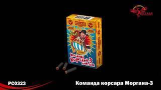 Петарды Команда корсара Моргана-3 РС0323
