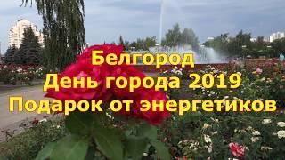 С 5 августа 2019! Сюрприз энергетиков Белгород