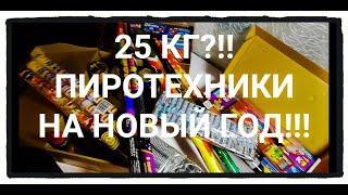 25 КГ ПИРОТЕХНИКИ?!! НА НОВЫЙ ГОД 2019!!!