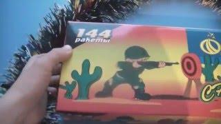 Распаковка блока и тест Ракет Снайпер Пиротехника к Новому году 2018 Петарды