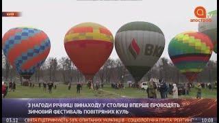 Апостроф ТБ про фестиваль повітряних куль Монгольф'єрія на ВДНГ