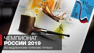 Афиша предстоящих мероприятий - Чемпионат по курению трубки и сигар 2019