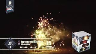 "Фейерверк + фонтан VH100-16-01 Королевский Таллер Rijksdaalder (1"" х 16 залпов)"