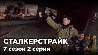 ВСТРЕЧА [СТАЛКЕРСТРАЙК] 2 Серия 7 Сезон