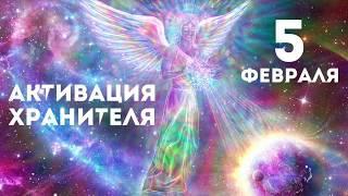 СЕГОДНЯ Прямой эфир АКТИВАЦИЯ ХРАНИТЕЛЯ  Новый год созвучно с Матерью Землей
