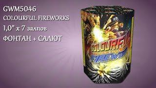 "GWM5046 COLOURFUL FIREWORKS фонтан+салют (1,0""х7)"