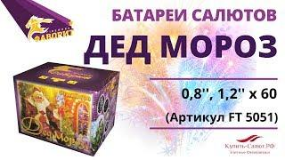 Фейерверк ДЕД МОРОЗ (0,8'',1,2''x60) FT 5051