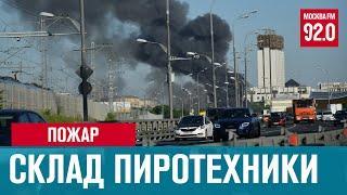 В Лужниках горит склад пиротехники - Москва FM