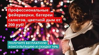 Фейерверки Салюты Цветной дым   Симферополь Крым