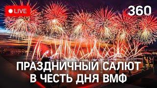 Праздничный салют в честь Дня ВМФ в Санкт-Петербурге. Прямая трансляция