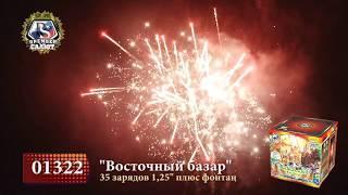 Батарея салютов Восточный базар 1,2х35 + фонтан  01322
