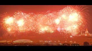 Салют на День Победы 9 мая 2020. Прямая трансляция с Красной Площади.