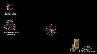 a6220 Фестивальные шары Кутузов