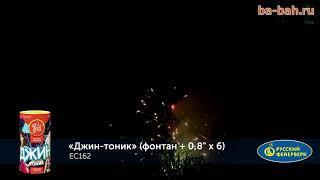 "Фейерверк + фонтан ЕС162 Джин-тоник (0,8"" х 6)"