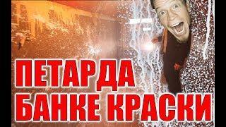 ПЕТАРДА В БАНКЕ С КРАСКОЙ! САМАЯ БЫСТРАЯ ПОКРАСКА В МИРЕ!