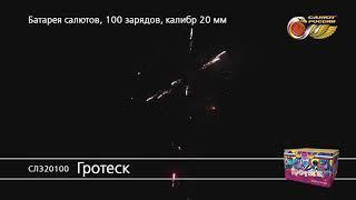 СЛ320100 Гротеск Батарея салютов 100 залпов высотой до 20 м, калибром 0.8 дюйма