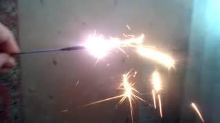 Тест бенгальских огней