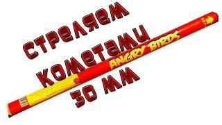 Запуск римской свечи Angry Birds диаметром 30 мм с кометами