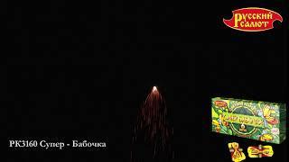 РК3160 Супер Бабочка