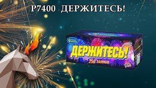 "P7400 Держитесь! (0,8""х 258) пиротехника оптом ""огОнёк"""