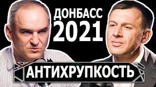 Антихрупкость: Украина vs Россия vs США. Кто есть кто? Как Зеленскому нужно зарабатывать?