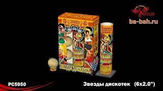 Фестивальные шары РС682  РС5950 Звезды дискотек 2 х 6