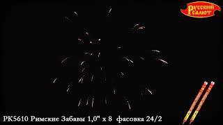 "Римские свечи РК5610 Римские забавы (1"" х 8)"