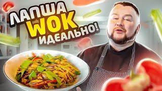 Как готовить ВОК со свининой