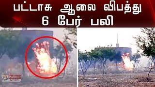 பட்டாசு ஆலையில் பயங்கர வெடிவிபத்து- 6 பேர் பலி   Fireworks industry accident - 6 dead   Polimer News