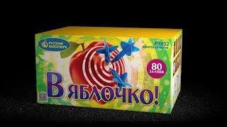 В яблочко! P7032 (0,7 х 100) салют ТМ Русский Фейерверк