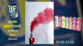 цветной дым JF DM 60 фуксия