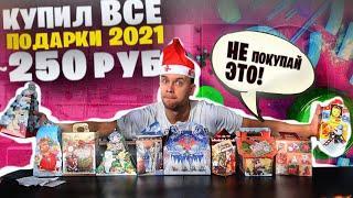 КУПИЛ ВСЕ ПОДАРКИ до 250 РУБЛЕЙ