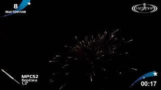 Римские свечи фейерверк 'Берёзка'   МРС52