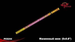 """Римские свечи РС5244 Малиновый звон (0,8"""" х 5)"""