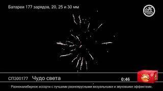 """Чудо света СП300177  салют от ТМ """"Большой праздник"""""""