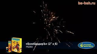 Фестивальные шары Р6260 БомбардирЪ 2
