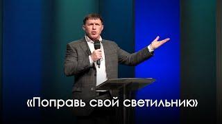 «Поправь свой светильник» |  Виталий Киссер
