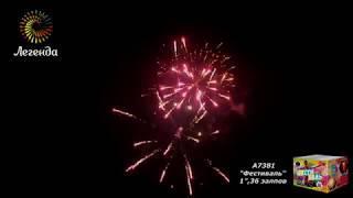 """Фейерверк А7381 Фестиваль (1"""" х 36 залпов)"""