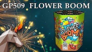"GP509 FLOWER BOOM (1,2"" x 19) пиротехника оптом ""ОГОНЁК"""