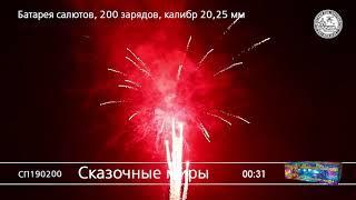 СП190200 Сказочные миры Батарея салютов 200 залпов калибрами 0,8 и 1 дюйма