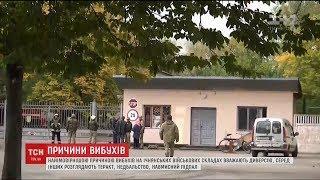 Військові прокурори допитують чатових, які охороняли арсенал боєприпасів, та свідків