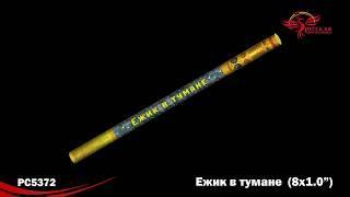 """Римские свечи РС5372 Ежик в тумане (1,0"""" х 8)"""