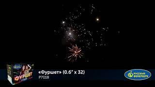 Фейерверк Р7018 Фуршет (0,6 х 32 залпов)