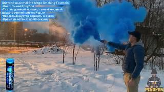 Цветной дым ma0514/B Mega Smoking Fountain Синий/Голубой (двухсторонний) у PiroFan'a