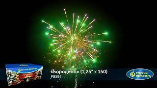 """Фейерверк Бородино (1,25"""" х 150) P8595"""