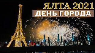 Ялта День города. Нашему городу 183 года. Фейверк салют на набережной. Вечерняя Ялта сезон 2021 Крым