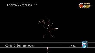 """Белые ночи С251019  от ТМ """"Салюты России"""""""