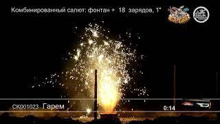 "Фейерверк + фонтан СК001023 Гарем (1"" х 23)"