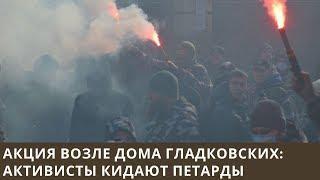 Акция возле дома Гладковских активисты кидают петарды